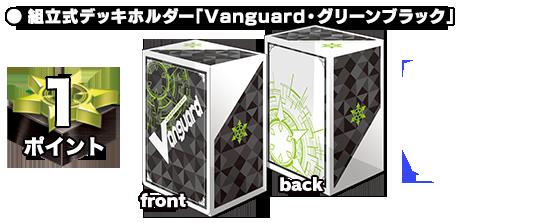 組立式デッキホルダー「Vanguard・グリーンブラック」