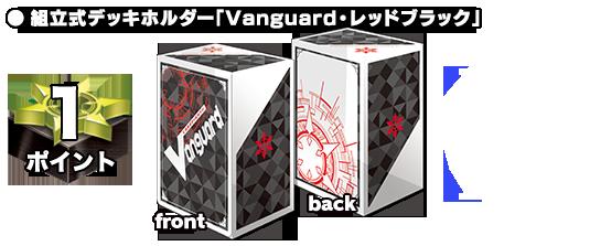 組立式デッキホルダー「Vanguard・レッドブラック」