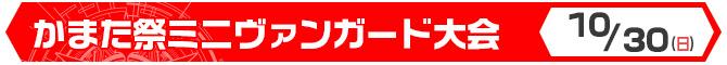 【かまた祭ミニヴァンガード大会】10月30日(日)開催