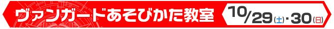 【ヴァンガードあそびかた教室】10月29日(土)・30日(日)開催