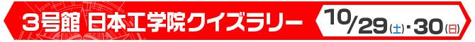 【3号館 日本工学院クイズラリー】10月29日(土)・30日(日)開催