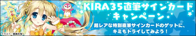 KIRA35直筆サインカードキャンペーン