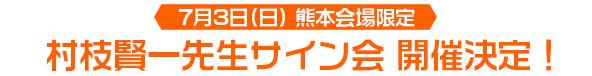 村枝賢一先生サイン会 開催決定!