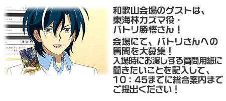 和歌山会場のゲストは、東海林カズマ役・バトリ勝悟さん!