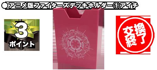 アニメ版ファイターズデッキホルダー(1) アイチ