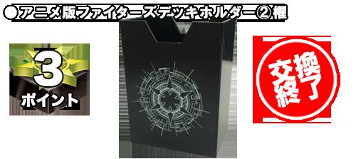 アニメ版ファイターズデッキホルダー(2) 櫂