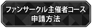 ファンサークル主催者コース 申請方法