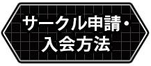 サークル申請・入会方法