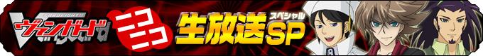 ヴァンガードTV生放送SP