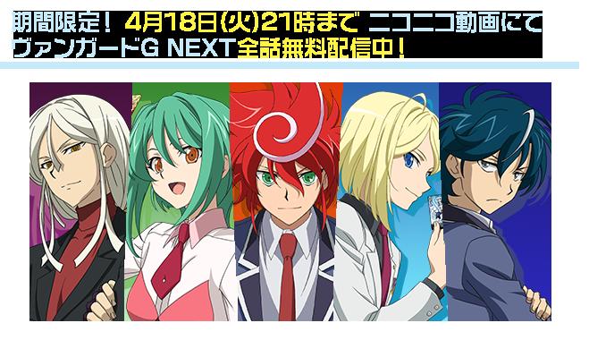 期間限定! 4月18日(火)18時までTVアニメ全話無料配信中!
