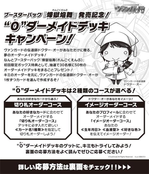 """""""O(オー)""""ダーメイドデッキ キャンペーン!"""