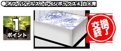 オフィシャルストレイジ 白×青
