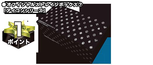 オフィシャルストレイジボックス7 箔押し「アイコンシリーズ」