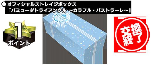 オフィシャルストレイジボックス 『バミューダトライアングル ~カラフル・パストラーレ~』