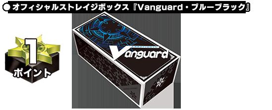 オフィシャルストレイジボックス 『Vanguard・ブルーブラック』