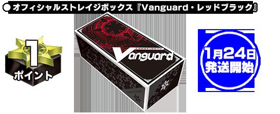 オフィシャルストレイジボックス 『Vanguard・レッドブラック』