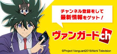 カードファイト!! ヴァンガード 公式チャンネル