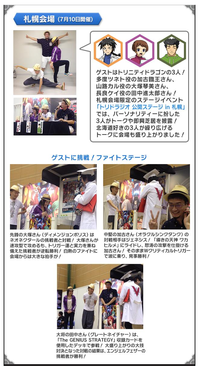 「BCF2016」レポート写真04