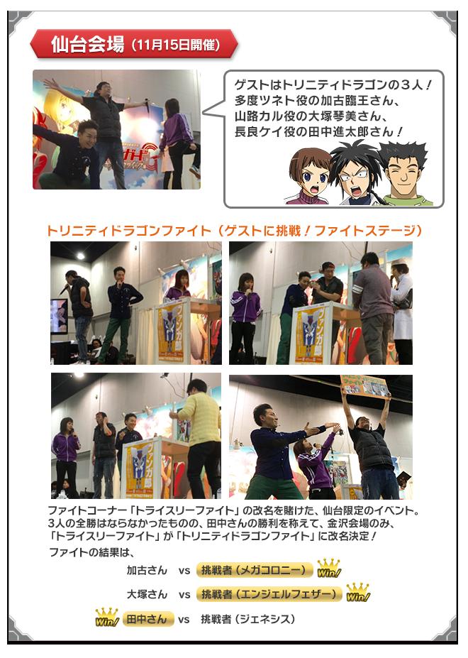 「WGP2015」レポート写真06