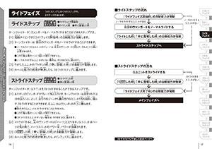 16-17ページ