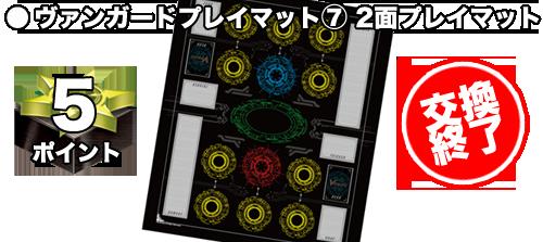 ヴァンガードプレイマット2面プレイマット