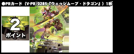 V-PR0285 ウェッジムーブ・ドラゴン
