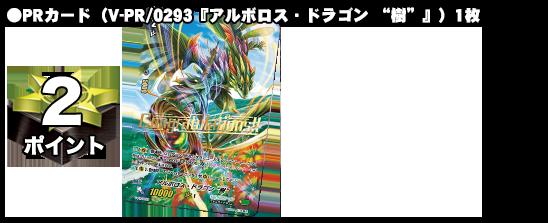 "V-PR0293 アルボロス・ドラゴン ""樹"""