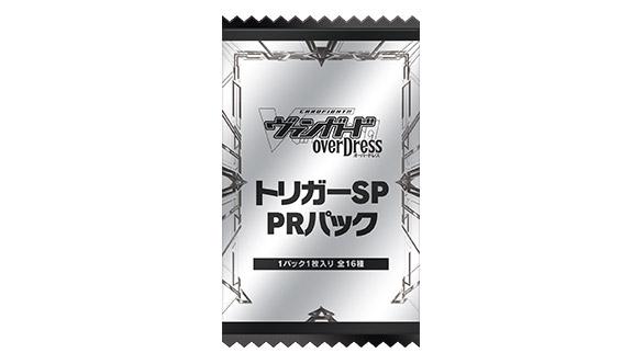 トリガーSP PRパック…5名様