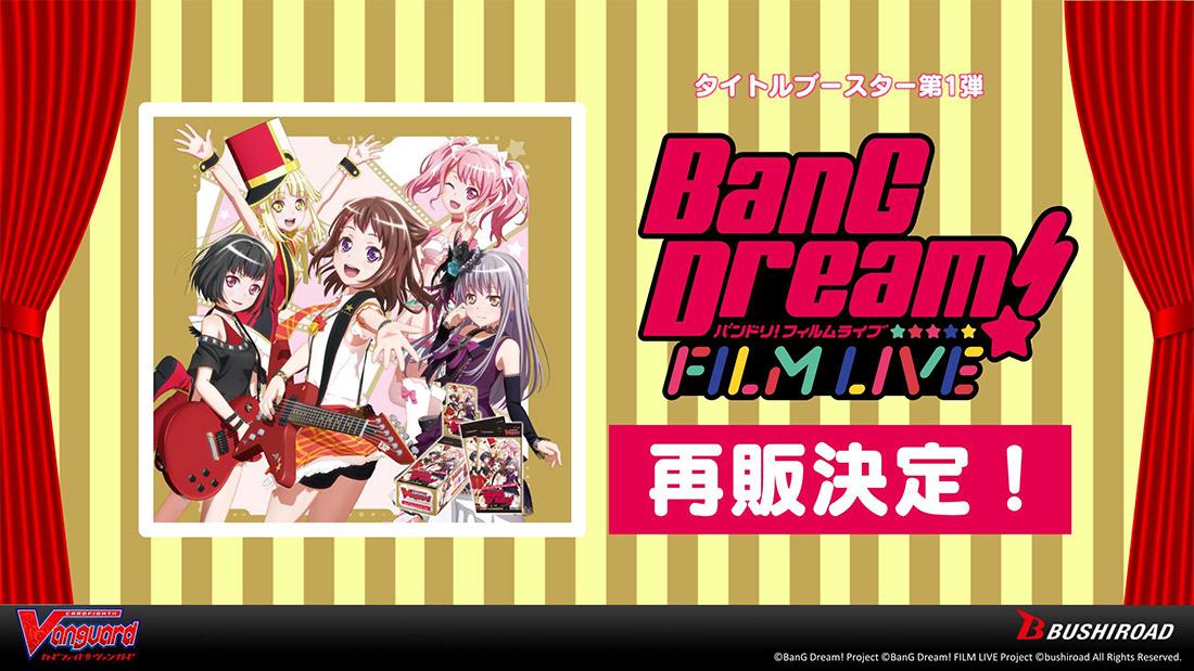 「BanG Dream! FILM LIVE」の再販が決定!