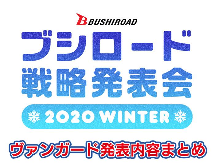 「ブシロードTCG戦略発表会2020冬」ヴァンガード発表内容まとめ