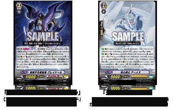 ファイト賞 カード2枚セット