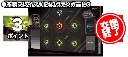 布製プレイマット(8) ヴァンガードG