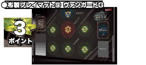 布製プレイマット(9) ヴァンガードG