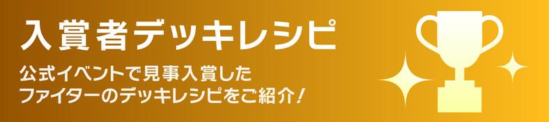 入賞者デッキレシピ