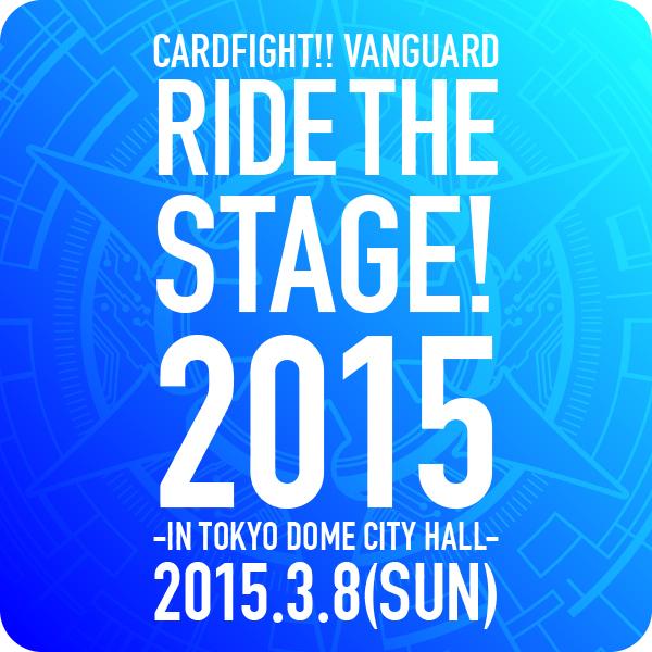ライド・ザ・ステージ2015