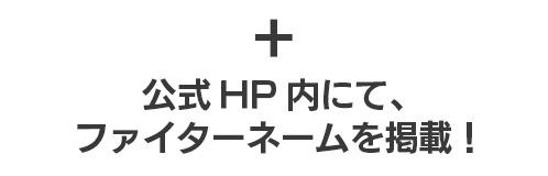+公式HP内にて、ファイターネームを掲載!