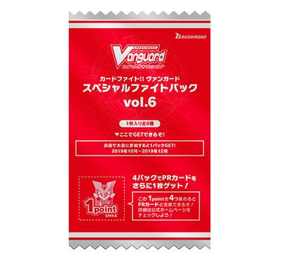 スペシャルファイトパック vol.6