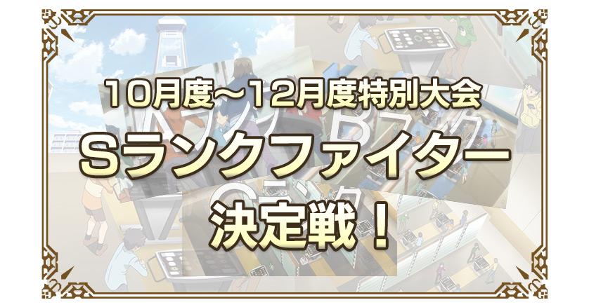 10月度~12月度特別大会 Sランクファイター決定戦!