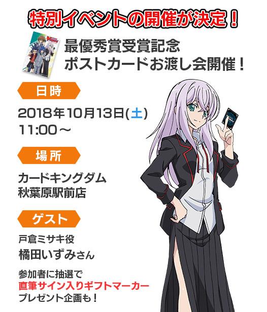 最強!売り場コンテスト イベント