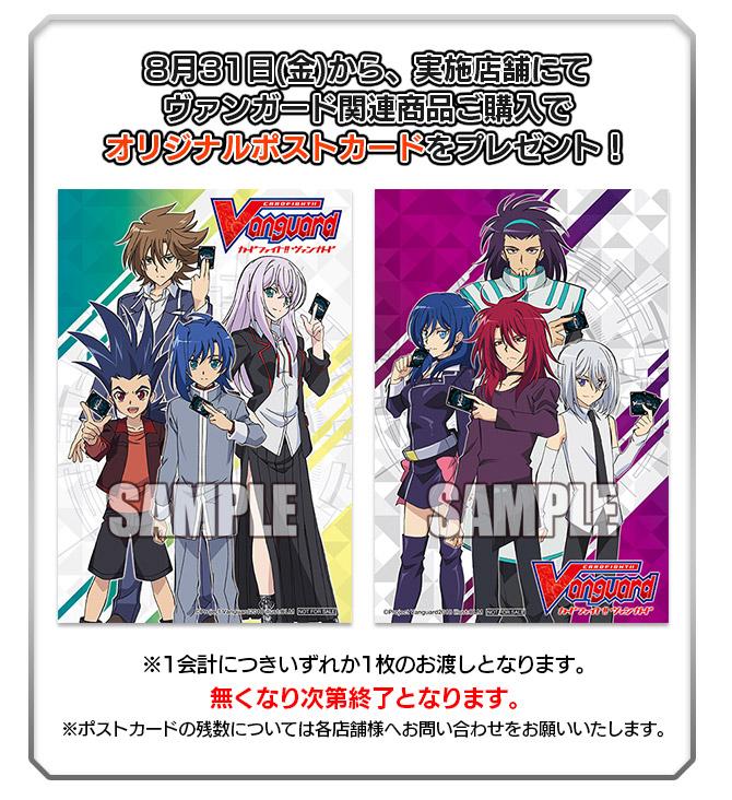 8月31日(金)から、実施店舗にてヴァンガード関連商品ご購入でオリジナルポストカードをプレゼント!