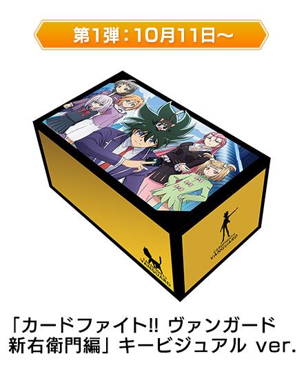 第1弾:10月11日~「カードファイト!! ヴァンガード 新右衛門編」キービジュアル ver.