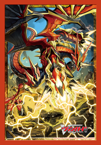 Vol.82 抹消者 ガントレッドバスター・ドラゴン
