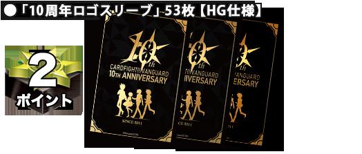 「10周年ロゴスリーブ」53枚【HG仕様】