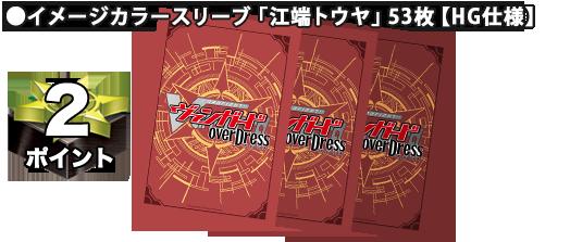 イメージカラースリーブ「江端トウヤ」53枚【HG仕様】