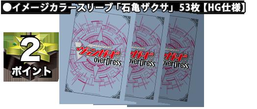 イメージカラースリーブ「石亀ザクサ」 53枚【HG仕様】