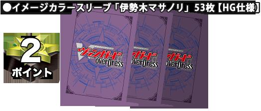 イメージカラースリーブ「伊勢木マサノリ」 53枚【HG仕様】