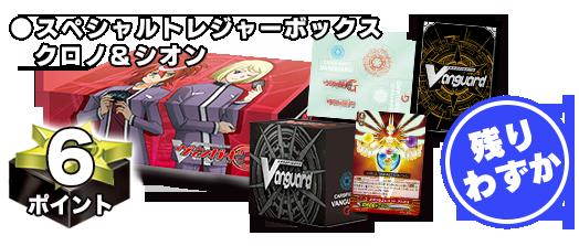 スペシャルトレジャーボックス クロノ&シオン