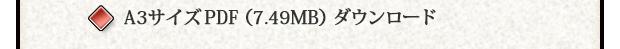 A3サイズPDF(7.49MB)ダウンロード