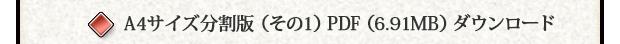 A4サイズ分割版 (その1)PDF(6.91MB)ダウンロード