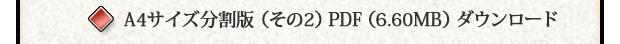 A4サイズ分割版 (その2)PDF(6.60MB)ダウンロード